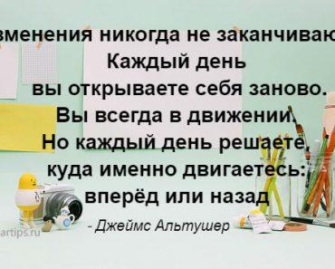 Цитаты Джеймс Альтушер