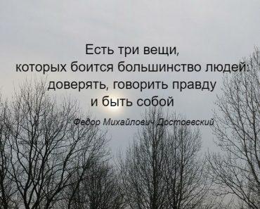 Цитаты Федор Михайлович Достоевский