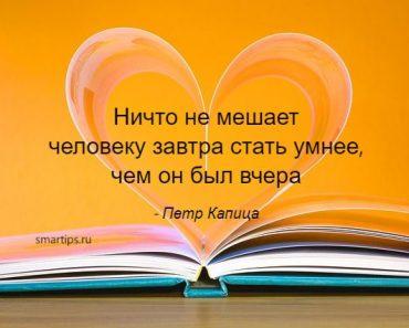 Цитаты Петр Капица