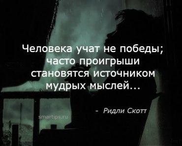 цитаты Ридли Скотт
