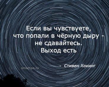 Цитаты Стивен Хокинг