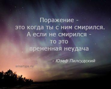Цитаты Юзеф Пилсудский