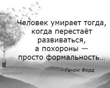 Цитаты Генри Форд