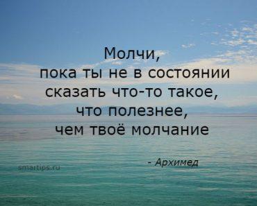 Цитаты Архимед