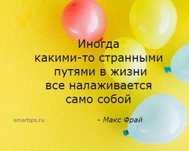 Цитаты Макс Фрай