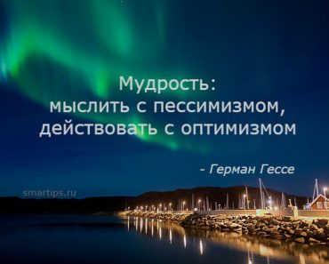 Цитаты Герман Гессе