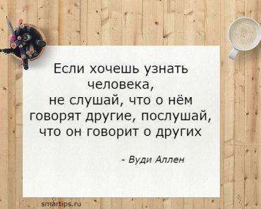 цитаты Вуди Аллен