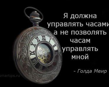Цитаты Голда Меир