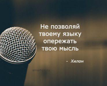 Цитаты Хилон