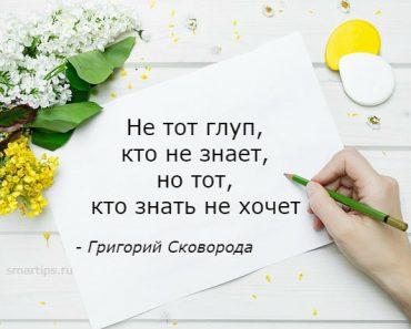 Цитаты Григорий Сковорода