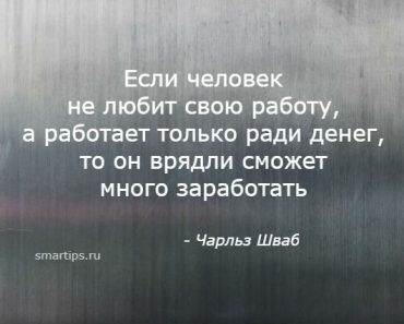 Цитаты о работе