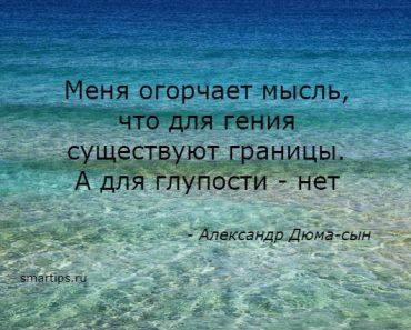 Цитаты Александр Дюма-сын