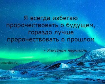 Цитаты Уинстнон Черчилль