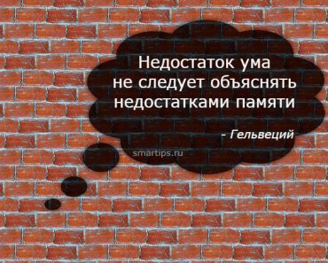Цитаты Гельвеций