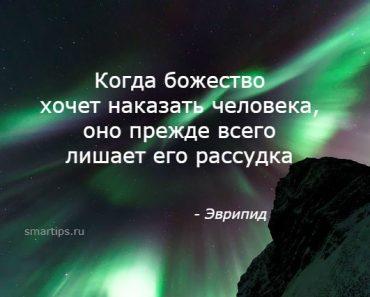 Цитаты Эврипид