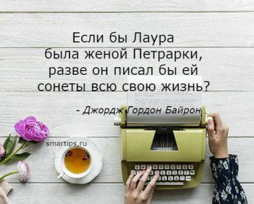 Цитаты Джордж Гордон Байрон