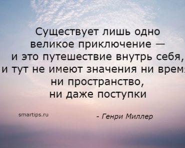 Цитаты Генри Миллер