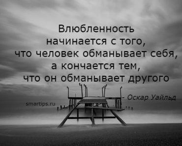 Цитаты Оскар Уайльд
