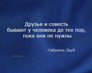 Цитаты Габриэль Лауб