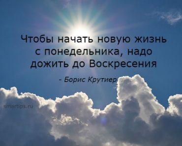 Цитаты Борис Крутиер