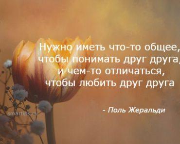 Цитаты о любви