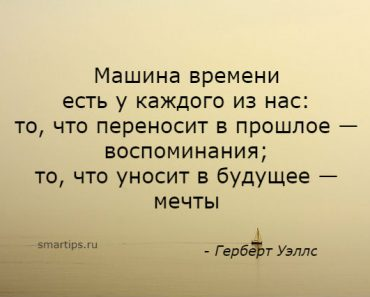 Цитаты о времени