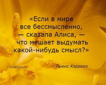 Цитаты Льюис Кэрролл