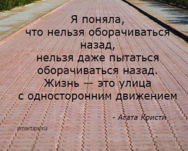Цитаты Агата Кристи