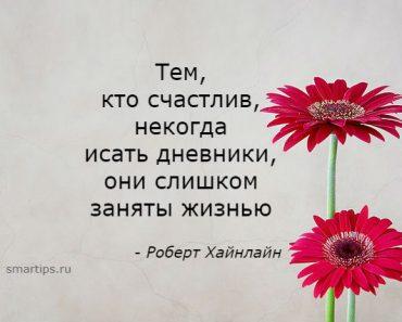 Цитаты Роберт Хайнлайн