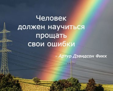 Цитаты Артур Дэвидсон Фикк