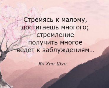 Цитаты Ян Хин-Шун