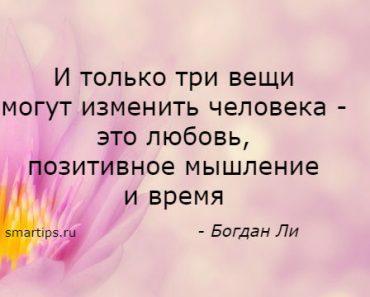 Цитаты Богдан Ли