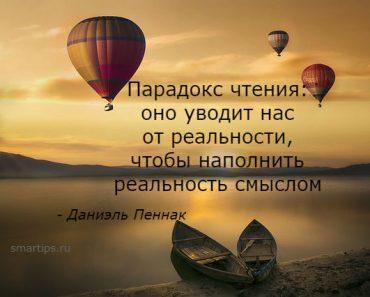 Цитаты о чтении