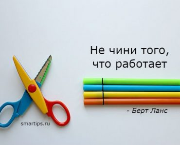 Афоризмы Берт Ланс