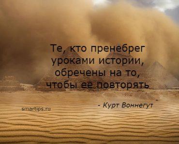 Цитаты Курт Воннегут