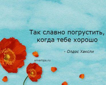 Цитаты Олдос Хаксли