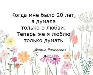 Цитаты Фаина Раневская
