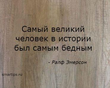 Цитаты Ралф Эмерсон