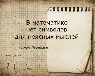 цитаты о математике