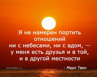 цитаты марк твен
