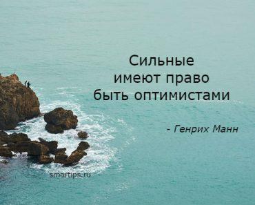 цитаты Генрих Манн