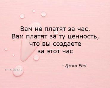 Цитаты Джим Рон