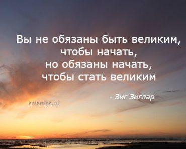 цитаты Зиг Зиглар