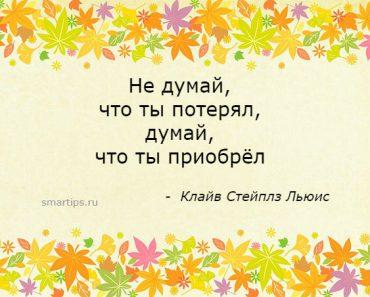 цитаты Клайв Стейплз Льюис