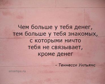 цитаты Теннесси Уильямс
