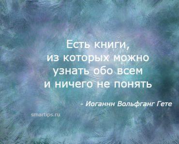 цитаты Иоганнн Вольфганг Гете