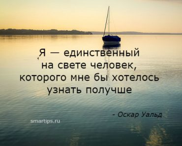 цитаты Оскар Уальд