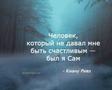 цитаты Киану Ривз
