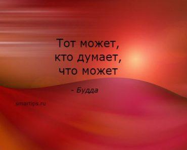 цитаты будда мотивация