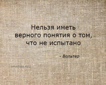 цитаты вольтер